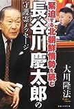 長谷川慶太郎の守護霊メッセージ (OR books)