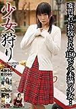 少女狩り [DVD]