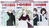 リーゼロッテと魔女の森 コミック 1-3巻 セット (花とゆめCOMICS)
