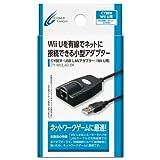 CYBER ・ USB LANアダプター ( Wii U 用 ) ブラック