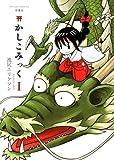 かしこみっく(1) (アクションコミックス)