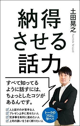 ひな壇芸人・土田晃之が説く『納得させる話力』 トークのプロは、なぜあれほど話が上手いのか? 1番目の画像