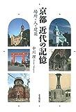 サムネイル:京都工芸繊維大学の中川理による書籍『京都 近代の記憶: 場所・人・建築』