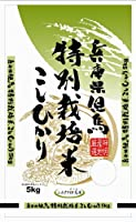 【精米】兵庫県但馬産 特別栽培米白米 こしひかり 5kg 平成26年産