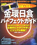 金環日食パーフェクトガイド—日食メガネ付 (SEIBIDO MOOK)
