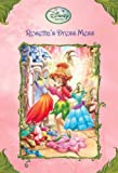 Rosetta's Dress Mess (Disney Fairies) (Disney Chapters)