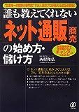 """誰も教えてくれない「ネット通販」商売の始め方・儲け方―""""日本唯一の前掛け専門店""""で大人気のプロが教える成功の鉄則!"""