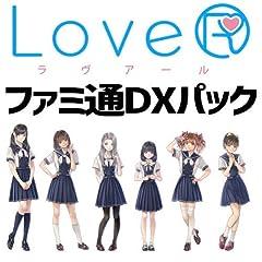 【Amazon.co.jpエビテン限定】LoveR (ラヴアール) ファミ通DXパック
