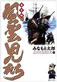 風雲児たち (幕末編5) (SPコミックス)