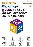 IllustratorとPhotoshopとInDesignをまるごと使えるようになりたいという欲ばりな人のための本 (CC 2014/CC/CS6対応for Windows&Mac OSX)