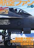 航空ファン 2011年 03月号 [雑誌]