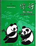 img - for Ni Hao Vol 1 (TE) book / textbook / text book