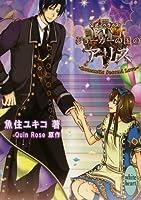 ジョーカーの国のアリス ~Romantic Second Love~ (講談社X文庫ホワイトハート)