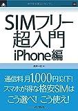 SIMフリー超入門 iPhone編 (インプレスジャパン(NextPublishing))