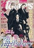 月刊flowers(フラワーズ) 2016年 04 月号 [雑誌]