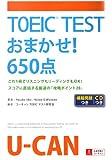 TOEICⓇ TESTおまかせ!650点  (ユーキャンの資格試験シリーズ)