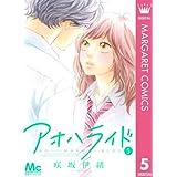 Amazon.co.jp: アオハライド 5 (マーガレットコミックスDIGITAL) 電子書籍: 咲坂伊緒: Kindleストア