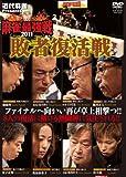 近代麻雀プレゼンツ 麻雀最強戦2011 敗者復活戦[DVD]