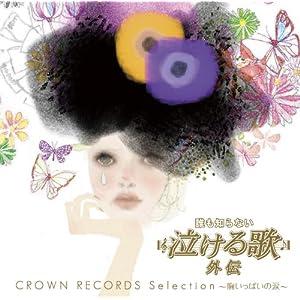 誰も知らない泣ける歌 外伝 CROWN RECORDS selection 〜胸いっぱいの涙〜