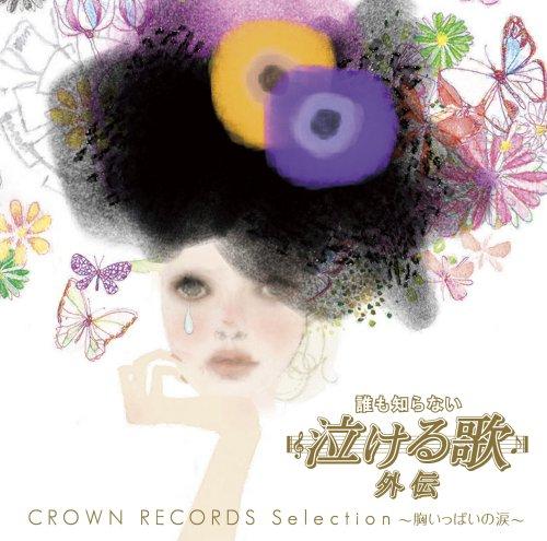 誰も知らない泣ける歌外伝 クラウンレコード・セレクション~胸いっぱいの涙~
