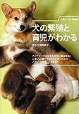 犬の繁殖と育児がわかる (新しい犬の解説書)