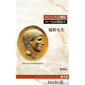 塩野七生「ハンニバル戦記──ローマ人の物語[電子版]II 」