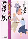 お髷番承り候十 君臣の想 (徳間文庫)
