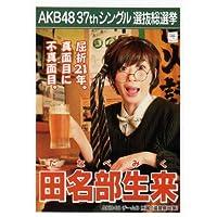 AKB48 公式生写真 37thシングル 選抜総選挙 ラブラドール・レトリバー 劇場盤 【田名部生来】