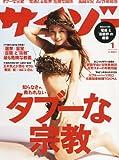サイゾー 2013年 01月号 [雑誌]