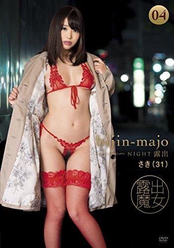 美人魔女 NIGHT露出04 さき 31歳 美人魔女 [DVD]