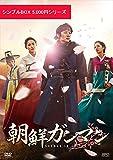 朝鮮ガンマン DVD-BOX1<シンプルBOXシリーズ>(6枚組) -