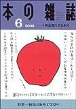 本の雑誌 312号