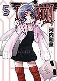 EIGHTH(5) (ガンガンコミックスJOKER)