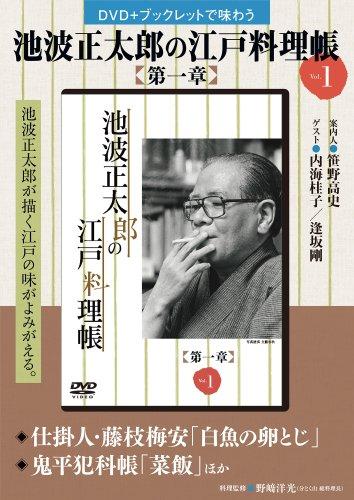 「池波正太郎の江戸料理帳 第一章」   vol.1 ([バラエティ])