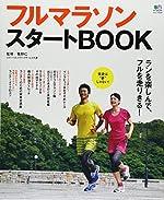 フルマラソンスタートBOOK (エイムック 2253)