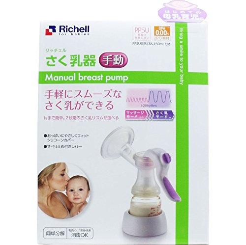 搾乳器 おっぱいにやさしくフィット 衛生的 リッチェル さく乳器 手動