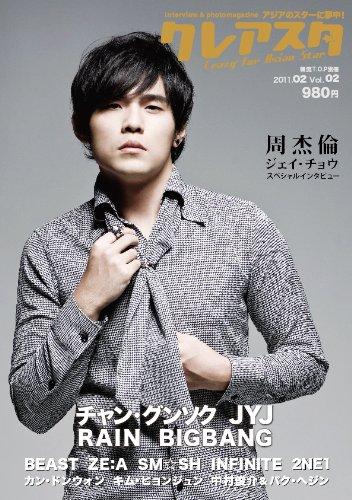 クレアスタ 2011/02月(VOL.2)-BEAST/チャン・グンソク/ジェイ・チョウ/RAIN/JYJ