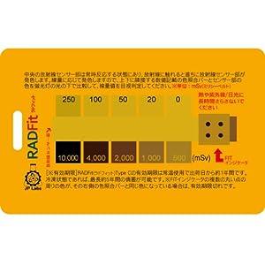 JP Laboratories 【累積値が分かる】 カード型放射線線量計 RADFit(ラドフィット) Type C 【日本正規品】