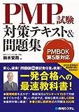PMP試験対策テキスト&問題集―PMBOK第5版対応