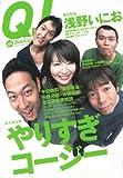クイック・ジャパン Vol. 69