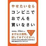 Amazon.co.jp: やせたいならコンビニでおでんを買いなさい: 鳴海淳義: 本