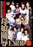 究極の征服欲 母娘陵辱EX240 [DVD]
