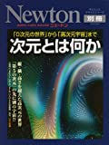次元とは何か—「0次元の世界」から「高次元宇宙」まで (ニュートンムック Newton別冊サイエンステキストシリーズ)