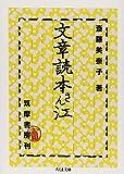 文章読本さん江 (ちくま文庫)