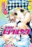 はねる!レンタル少女 1 (1) (バンブー・コミックス MOMO SELECTION)