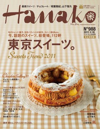 Hanako (ハナコ) 2011年 2/10号 [雑誌]