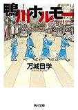 鴨川ホルモー<「鴨川ホルモー」シリーズ> (角川文庫)