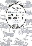 ニュームーン願い事ノート—新月のソウルメイキング