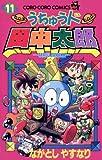 うちゅう人田中太郎(11) (てんとう虫コミックス)