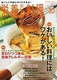 栄養と料理 2013年 10月号 [雑誌]